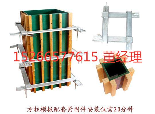 方柱加固件;紧固件;紧固扣提高施工质量