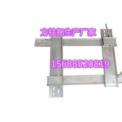 南京新型方柱扣生产厂家,方柱加固件定制批发