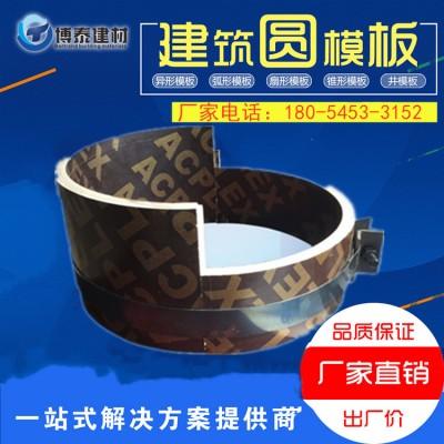 杭州圆柱木模版/圆形模版/异型模版厂家直销